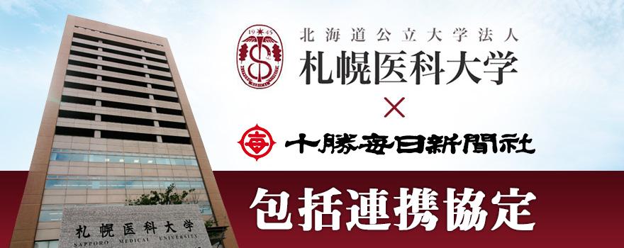 札幌医科大学×十勝毎日新聞社 包...