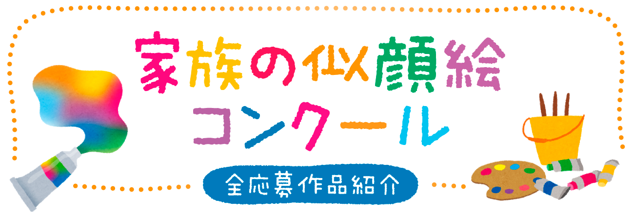 家族の似顔絵コンクール2019   十勝毎日新聞電子版-Tokachi Mainichi ...